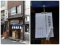 京橋恵み屋と新そば地粉蕎麦の店頭メニュー