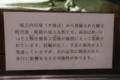堀之内貝塚発掘縄文時代後・晩期成人女性の説明