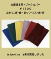 池波正太郎記念文庫公式サイトのブックカバーの案内