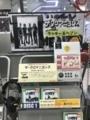 タワーレコード津田沼店にて