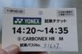 CARBONEX HR 試乗チケット
