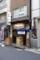 二百回目の京橋恵み屋