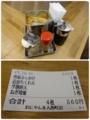 卓上の調味料と購入した食券