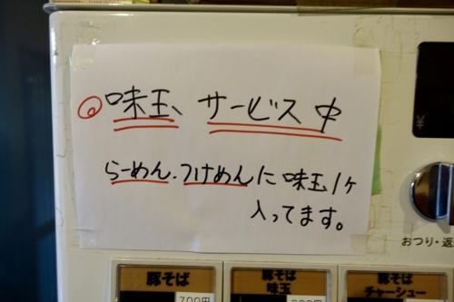 味玉サービスの貼紙