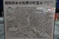 松井天山鳥瞰図