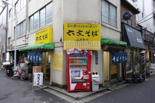 六文そば人形町店