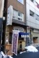 雪の残る京橋恵み屋