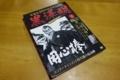 隔週刊 黒澤明 DVDコレクション 1 「用心棒」