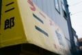 眉二郎の黄色いテント