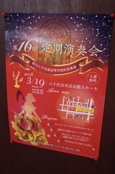 八千東 吹奏楽部の定期演奏会のチラシ