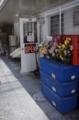 三周年の花が置かれたそばうさ店頭