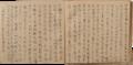 仁和寺蔵 国宝 三十帖冊子