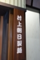 村上朝日製麺の札