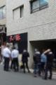 火の豚 人形町店
