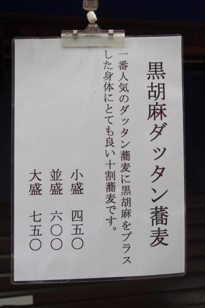黒胡麻ダッタン蕎麦の短冊
