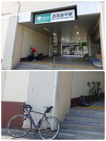 西高島平駅でチャリを組む