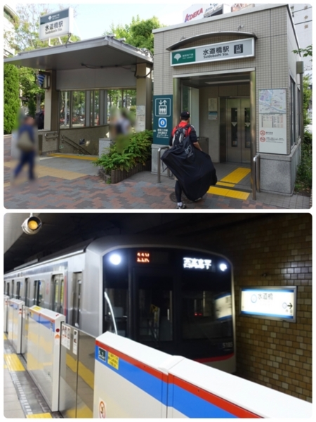 水道橋駅で都営三田線に乗り換える