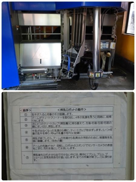 搾乳ロボット