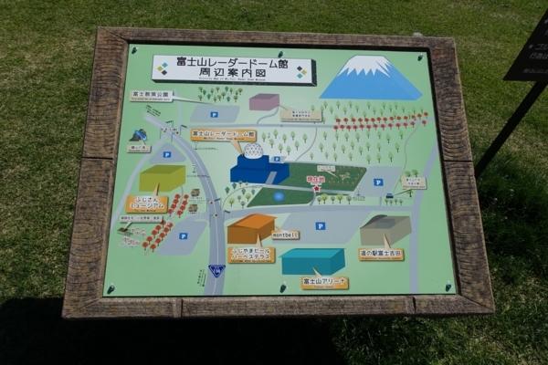 道の駅富士吉田・富士山レーダードーム館