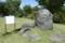 新田次郎の碑