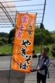 富士宮やきそばの公式ノボリ