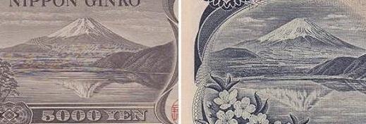 五千札、千円札の富士山