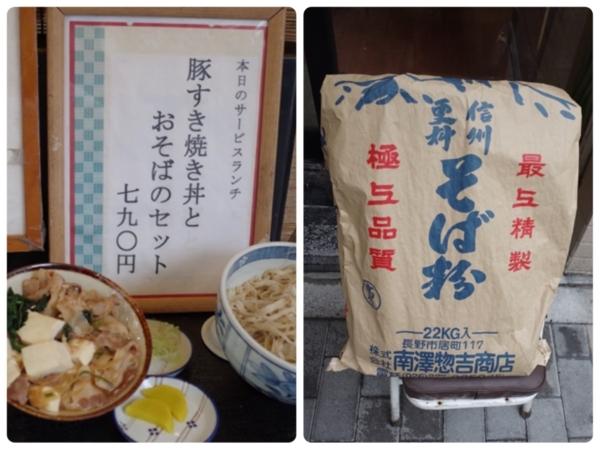 本日のサービスランチと店頭の蕎麦粉袋