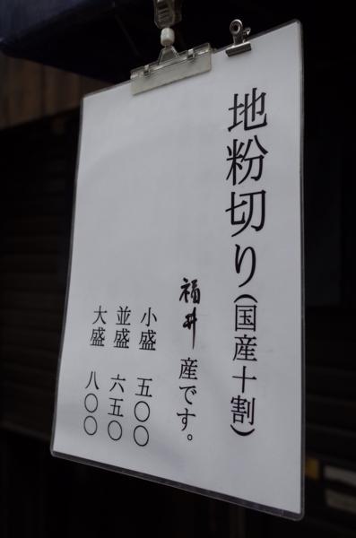 福井産地粉切りの案内