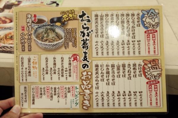 蕎麦のメニュー