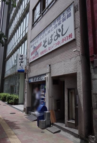 そばよし日本橋本店