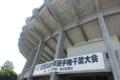 千葉県営球場