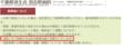 千葉県済生会習志野病院「駐車場について」
