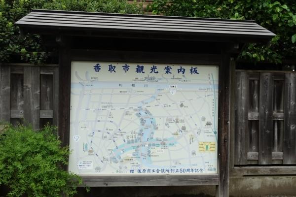 香取市観光案内板