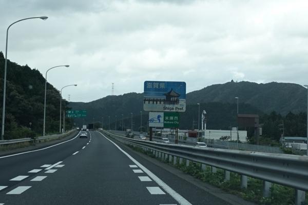 滋賀県に入る