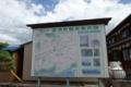 高月町観光案内図
