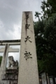 東郷平八郎揮毫の社号標
