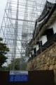 国宝彦根城天守、附櫓及び多門櫓保存修理工事