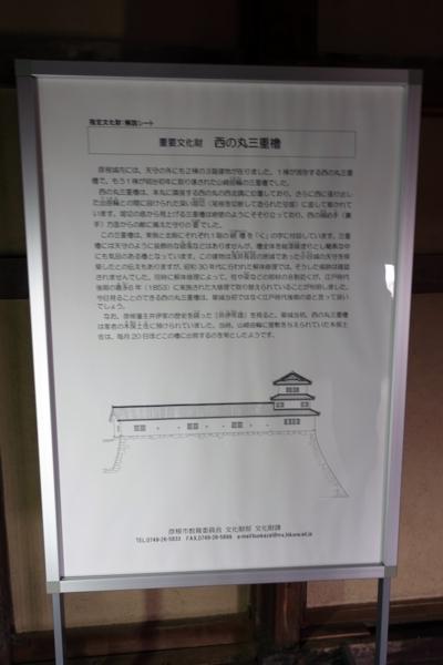重文・西の丸三重櫓の案内