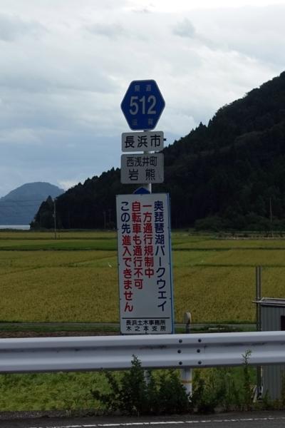 奥琵琶湖パークウェイは通行止め