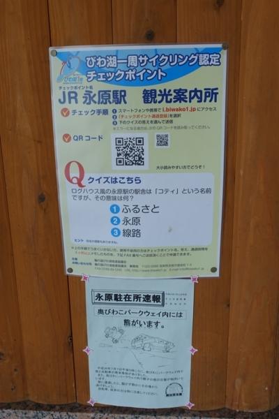 永原駅のチェックポイント
