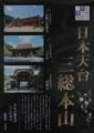 日本天台三総本山のポスター