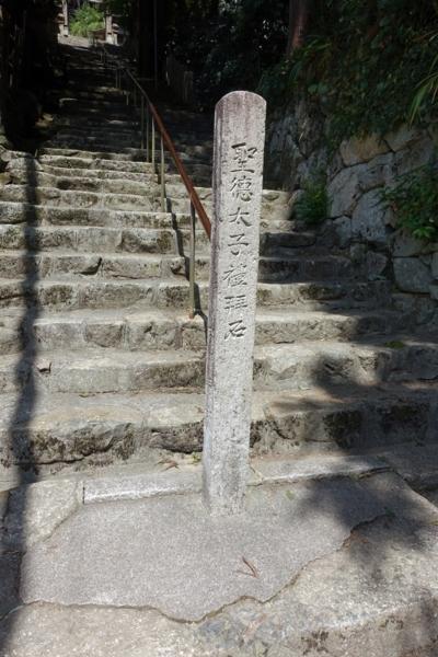 聖徳太子礼拝石