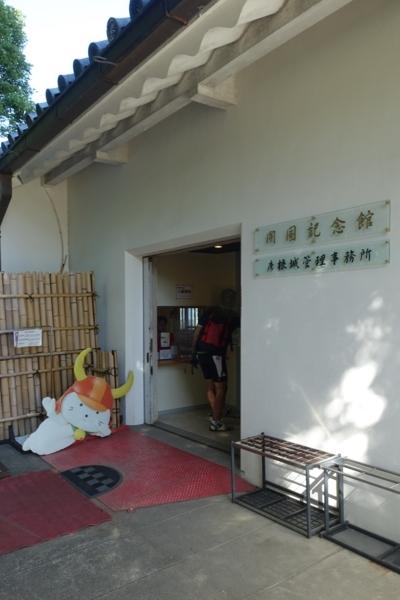 開国記念館入口