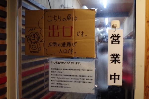出口扉の貼紙