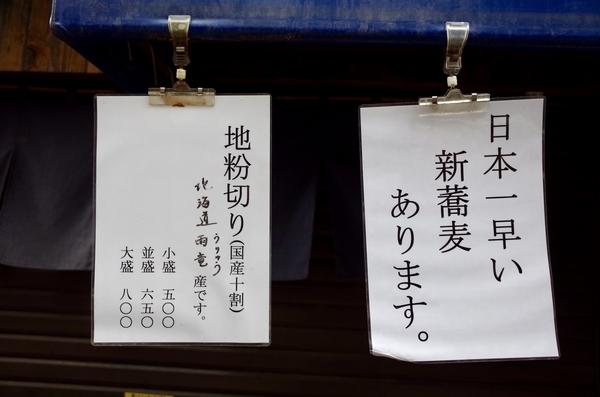 まだあった日本一早い新蕎麦