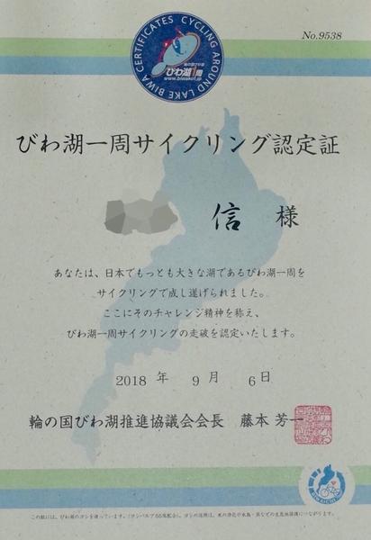 びわ湖一周サイクリング認定証(表)
