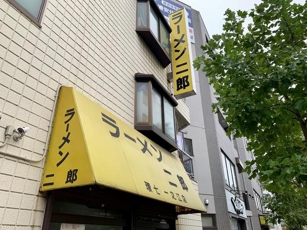 ラーメン二郎環七一之江店