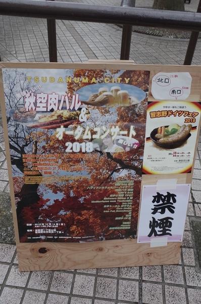 津田沼一丁目公園の別のイベント