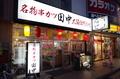 串カツ田中京成大久保店