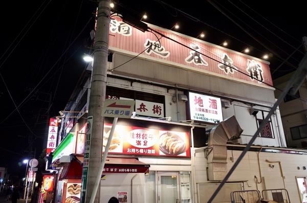 呑兵衛新検見川店